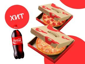 Комбо набор<br/>2 Пиццы + Coca-Cola
